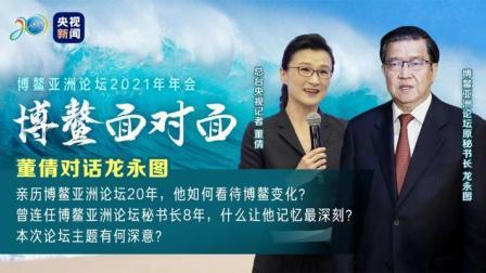 董倩对话博鳌亚洲论坛原秘书长龙永图