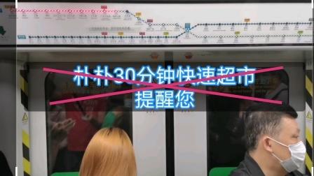[😷]广州地铁2号线(越秀公园➡︎纪念堂)运行与报站A4.南株-I🇨🇳(02×19-20)🐭