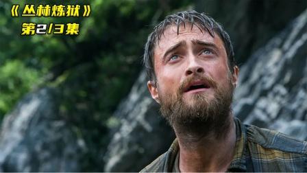 丛林2:男子被困丛林,头上长出一个会动的包,切开后被吓了一跳