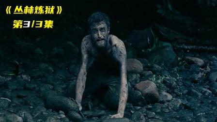丛林3:男子被困亚马逊丛林21天,身陷沼泽,看他如何自救!