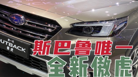 2021上海车展|斯巴鲁整个展台只剩一款新车?