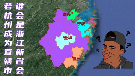倘若杭州晋升直辖市,谁能成为浙江新省会?这四座城市赢面最大!
