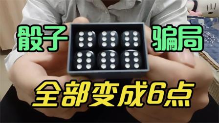六指牌王:骰子全部变成6,揭秘后太简单!