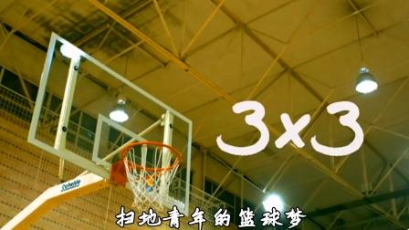 小人物有大能量,正能量短片《3×3》!