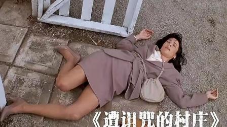 全村女人集体昏迷,醒来后竟然全都怀孕