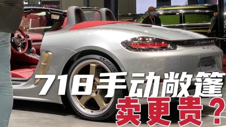 2021上海车展 718电动敞篷变手动后,定价竟然更贵?!
