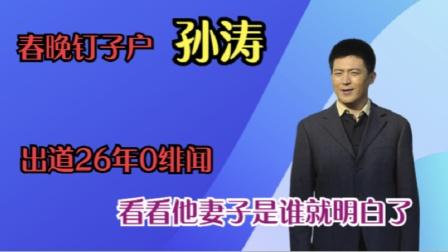 """春晚""""钉子户""""孙涛,出道26年0绯闻,妻子身份曝光后,难怪!"""