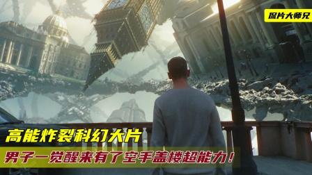 男子一觉醒来有了超能力!竟是空手盖大楼,一挥手3秒造一座城!