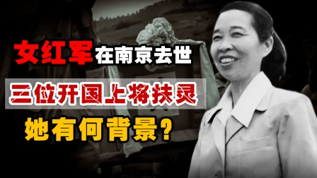 女红军邱一涵去世,开国上将亲自扶灵,上千人送行,她有何背景?