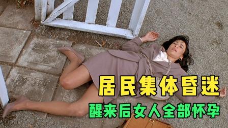 小镇居民集体昏迷,6小时后醒来,发现女人全部怀孕