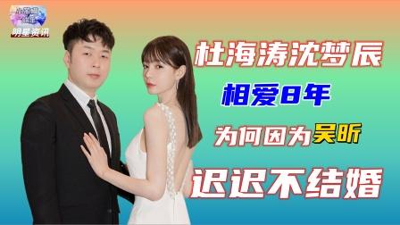 杜海涛沈梦辰相爱8年,为何迟迟不肯结婚?