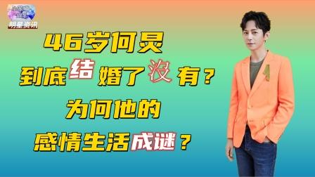 46岁何炅到底结婚了没有?为何他的感情生活成谜?