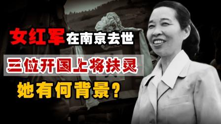 邱一涵:一位江苏的副省级干部,去世后却有3位上将为她扶灵