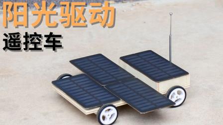 用太阳能板做了一个遥控车