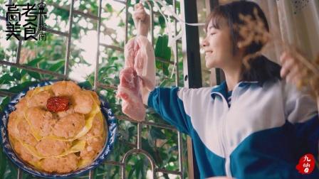 高考必吃状元菜—文公菜,秘制肉丸一蒸,鲜香可口名不虚传