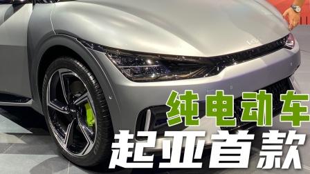 2021上海车展|起亚EV6全球首次实车展出