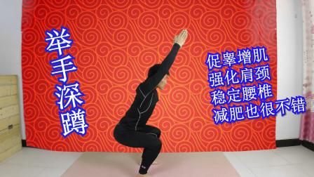 """运动之王""""举手深蹲"""",促睾增肌,强化肩背部,男人常练好处多"""