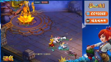 梦幻西游:丝血慈航全服首杀轮回境自在天魔,梦幻史上的里程碑!