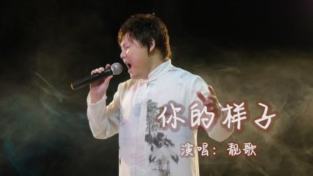 吴秀波版《你的样子》靓歌翻唱,唱出了灵魂,致敬罗大佑