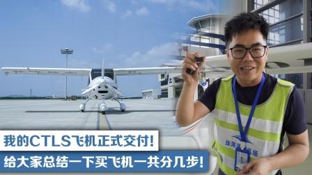 我的CTLS飞机正式交付!给大家总结一下买飞机一共分几步!