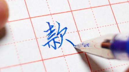 这才是超精细控笔!练字就该狠一点,认真对待每个字!