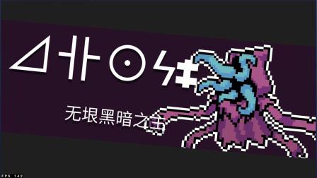 元气骑士: 再战隐藏关卡, 无垠黑暗之主, 404之主