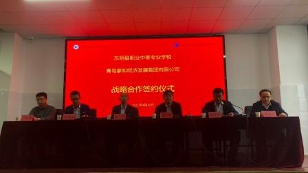 青岛家和集团与东明县职业中专校企合作,打造职业教育校企命运共同体