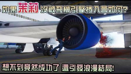 【GTA5】如果茉莉没被飞机引擎吸入会如何? 想不到真的成功拯救她了! 竟还有个浪漫结局!