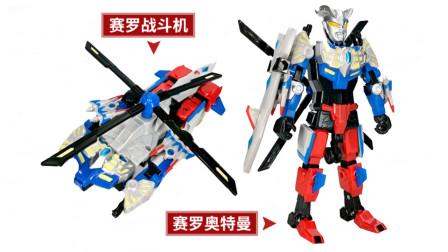 奥特机甲赛罗奥特曼变形玩具 超喜欢赛罗战斗机形态