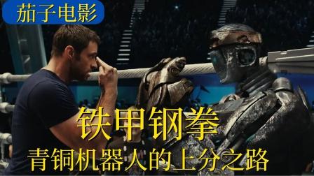 落魄拳击手,靠机器人参加比赛,重登人生巅峰