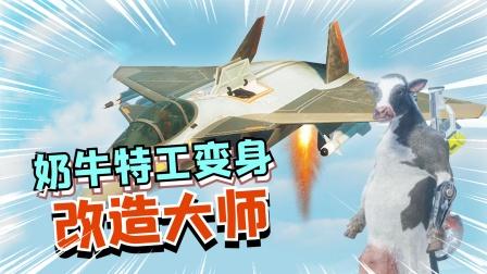 【奶牛特工】改造大师脑洞大开研究高性能飞机刹车!