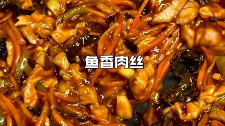 经典川菜鱼香肉丝竟将老杜征服,这个做法真的无敌好吃。
