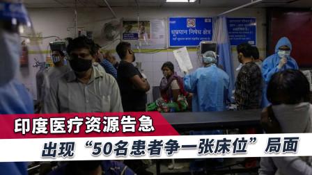 """莫迪最害怕的事发生!印度疫情""""全面失控"""",50名患者用一张病床"""