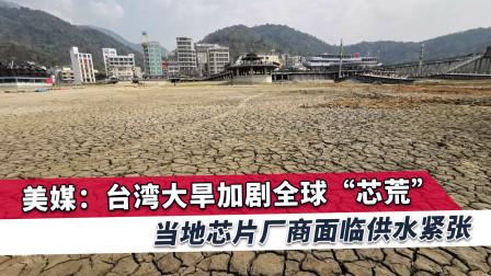 台湾遭遇罕见灾难加剧全球危机,民进党废弃民生,特殊照顾台积电
