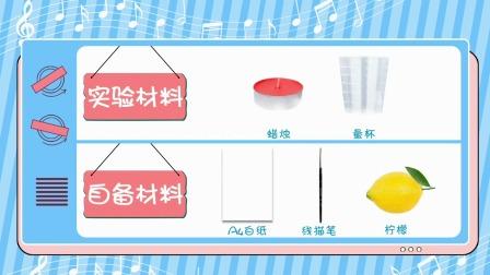 科学实验:自制柠檬水!