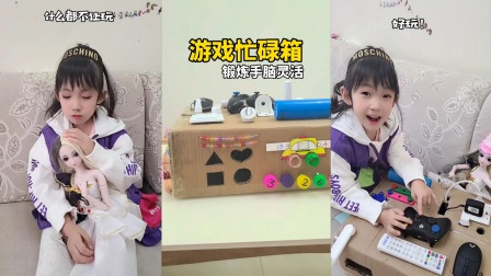 让孩子玩手机平板,不如给她做个游戏忙碌箱玩具,锻炼手脑灵活!