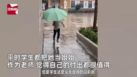 老师欲冒雨进教室上课,小学生隔空大喊撑伞飞奔而来
