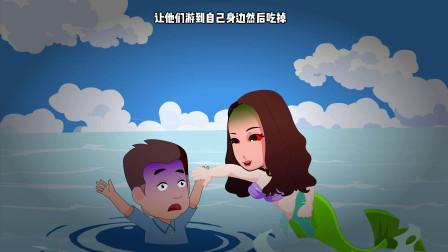 悬疑推理:会唱歌的鱼身海妖,伪装成美人鱼,引路人上钩!