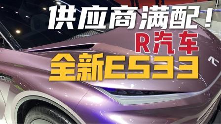 2021上海车展|供应商满配!R汽车再出新款—ES33