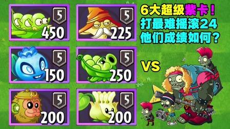6大紫卡打摇滚24!烈焰菇比猴子还牛逼?