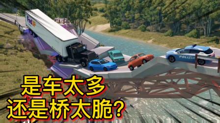 车祸模拟器315 新手货车司机拉货途中 桥被压断 这是豆腐做的吗?