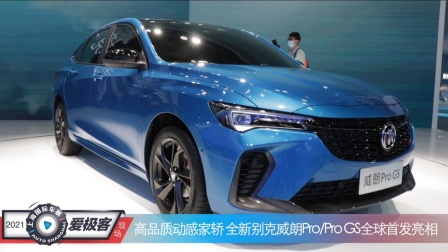 【2021上海车展】高品质动感家轿 实拍全新别克威朗Pro