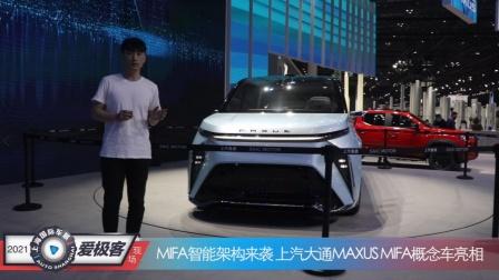【2021上海车展】智能架构来袭 上汽大通MIFA EV