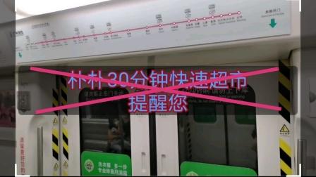 [😷]广州地铁5号线(西村➡︎西场)运行与报站L4-I.南四🇨🇳(05×73-74)