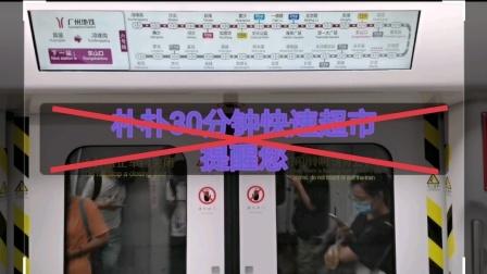 [😷]广州地铁6号线(区庄➡︎东山口)运行与报站L6.中车🇨🇳(06×113-114)变声奥特曼