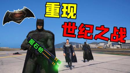 GTA5星尘:当蝙蝠侠在镭射枪加入氪石属性,能否干掉超人?