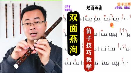 《双面燕洵》笛子技巧教学 动态简谱详细讲解
