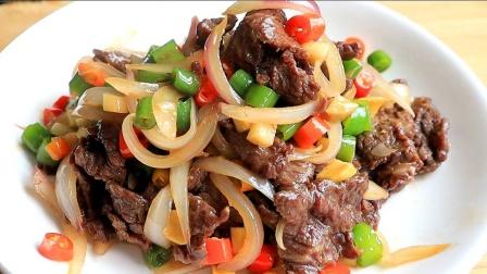 洋葱炒牛肉,切记别直接炒,教你一招,牛肉嫩不柴,洋葱脆爽好吃