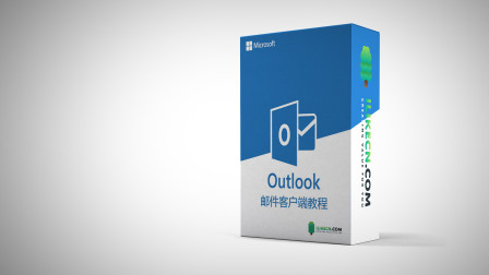 Outlook office邮件教程-01-管理邮箱账号 界面功能【爱籁课堂】