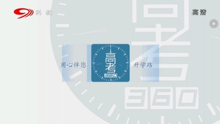 四川广播电视台科教频道《高考360》2021年4月20日